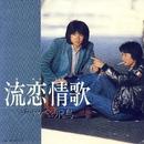 流恋情歌/CHAGE and ASKA
