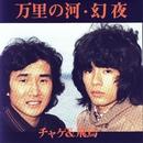 万里の河/CHAGE and ASKA