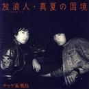放浪人(TABIBITO)/CHAGE and ASKA