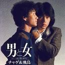 男と女/CHAGE and ASKA