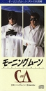 モーニングムーン/CHAGE and ASKA