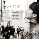 イントロが流れ出したら(SBCラジオ・ワイドFMキャンペーンソング)/須澤紀信