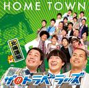 HOME TOWN-北海道編-/ザ!!トラベラーズ