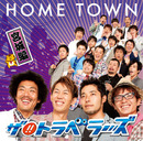 HOME TOWN-宮城編-/ザ!!トラベラーズ