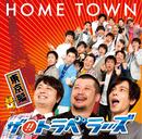 HOME TOWN-東京編-/ザ!!トラベラーズ