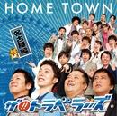 HOME TOWN-名古屋編-/ザ!!トラベラーズ