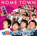 HOME TOWN-大阪編-/ザ!!トラベラーズ