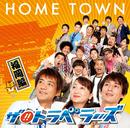 HOME TOWN-福岡編-/ザ!!トラベラーズ