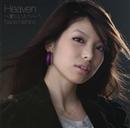 Heaven~愛しい人へ~/西野名菜