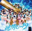 「純情U-19」Type-A/NMB48