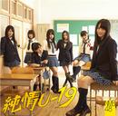 「純情U-19」Type-C/NMB48