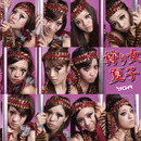 「狩り女 夏子」Type-A/YGA