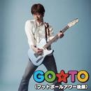 ホンTOUKAI/GO☆TO