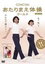 あたりまえ体操GOLD/COWCOW&樋口太陽