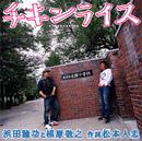 チキンライス/浜田雅功と槇原敬之