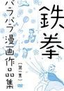 鉄拳パラパラ漫画作品集 [第一集]/鉄拳