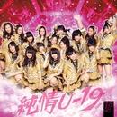 右へ曲がれ!/紅組/NMB48