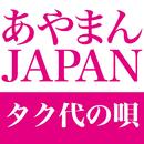 タク代の唄/あやまんJAPAN