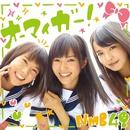 「オーマイガー!」劇場盤/NMB48