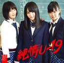 「純情U-19」劇場盤/NMB48