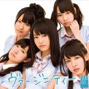 「ヴァージニティー」劇場盤/NMB48