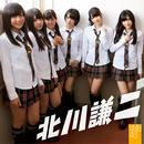 「北川謙二」劇場盤/NMB48