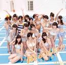 「僕らのユリイカ」通常盤Type-C/NMB48