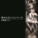 終わらないシンページ/新選組リアン