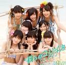 「僕らのユリイカ」通常盤Type-B/NMB48