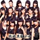 絶滅黒髪少女 劇場盤/NMB48