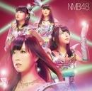 「カモネギックス」通常盤Type-B/NMB48