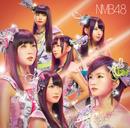 「カモネギックス」劇場盤/NMB48