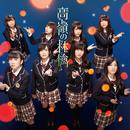 「高嶺の林檎」通常盤Type-A/NMB48