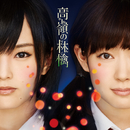 「高嶺の林檎」劇場盤/NMB48