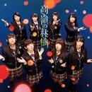 「高嶺の林檎」通常盤Type-B/NMB48