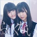 「らしくない」劇場盤/NMB48