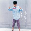 わたしの青い空/藤井隆