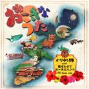 おーきなうた/かりゆし58 with 島ぜんぶでおーきなバンド