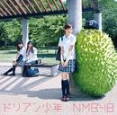 「ドリアン少年」通常盤Type-C/NMB48