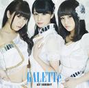「air summer/至上の愛」Type-A/GALETTe