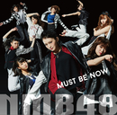 「Must be now」劇場盤/NMB48