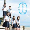 「甘噛み姫」通常盤Type-D/NMB48