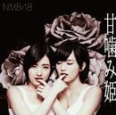 「甘噛み姫」通常盤Type-A/NMB48