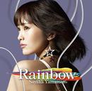 Rainbow/山本彩