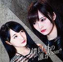 「僕以外の誰か」劇場盤/NMB48