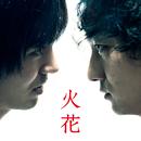 Netflixオリジナルドラマ「火花」サウンドトラック/上野耕路