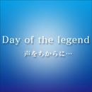 声をちからに…/Day of the legend