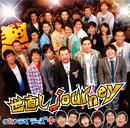 世直し journey/ザ!!トラベラーズ plus