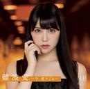 「難波愛~今、思うこと~」通常盤/NMB48
