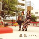 鼻歌/PARK